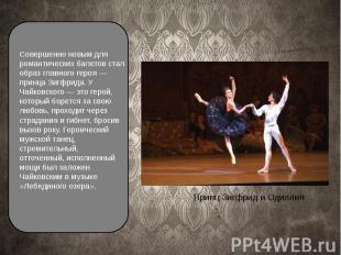 Принц Зигфрид и Одиллия