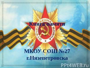Книга памяти МКОУ СОШ №27 г.Нязепетровска