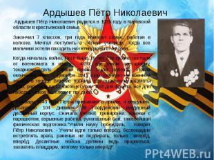 Ардышев Пётр Николаевич Ардышев Пётр Николаевич родился в 1925 году в Киро