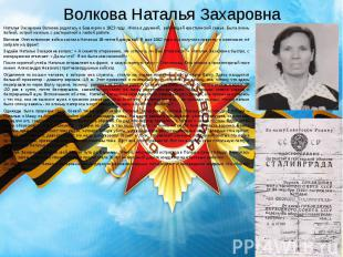 Волкова Наталья Захаровна Наталья Захаровна Волкова родилась в Башкирии в 1923 г