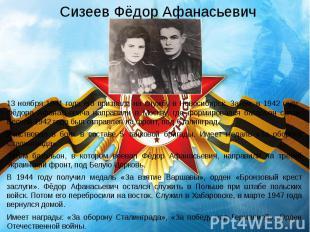 Сизеев Фёдор Афанасьевич 13 ноября 1941 года его призвали на службу в Новосибирс