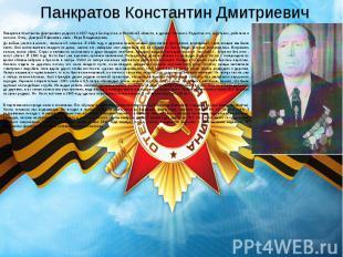 Панкратов Константин Дмитриевич Панкратов Константин Дмитриевич родился в 1927 г