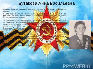 Бутакова Анна Васильевна Бутакова Анна Васильевна родилась в 1919 году в с