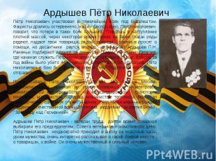 Ардышев Пётр Николаевич Пётр Николаевич участвовал в тяжелейших боях под Будапеш
