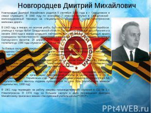 Новгородцев Дмитрий Михайлович Новгородцев Дмитрий Михайлович родился 5 сентября