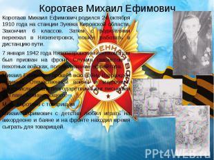 Коротаев Михаил Ефимович Коротаев Михаил Ефимович родился 24 октября 1910 года н