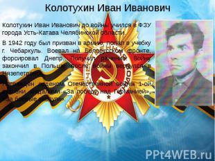 Колотухин Иван Иванович Колотухин Иван Иванович до войны учился в ФЗУ города Уст