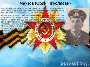 Чаузов Юрий Николаевич Чаузов Юрий Николаевич родился в городе Вятка в 1926 году