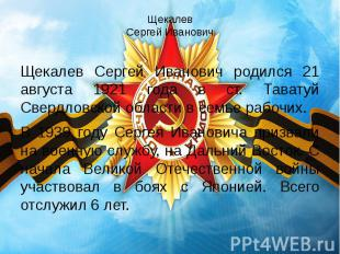 Щекалев Сергей Иванович Щекалев Сергей Иванович родился 21 августа 1921 года в с