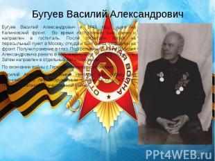 Бугуев Василий Александрович Бугуев Василий Александрович в 1941 году ушёл на Ка