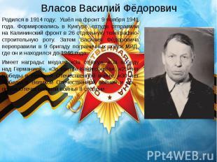 Власов Василий Фёдорович Родился в 1914 году. Ушёл на фронт 9 ноября 1941 года.