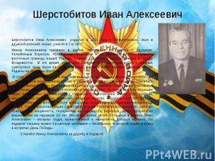 Шерстобитов Иван Алексеевич Шерстобитов Иван Алексеевич родился в 1922 году в Ня