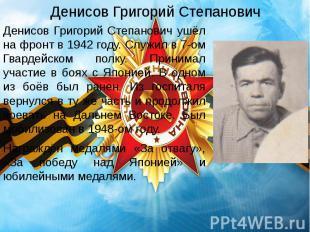 Денисов Григорий Степанович Денисов Григорий Степанович ушёл на фронт в 1942 год