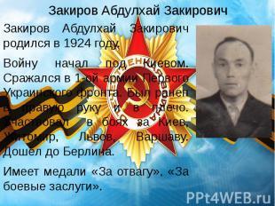 Закиров Абдулхай Закирович Закиров Абдулхай Закирович родился в 1924 году. Войну