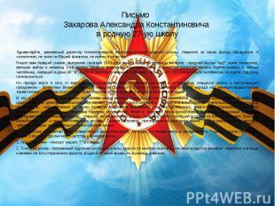 Письмо Захарова Александра Константиновича в родную 27-ую школу Здравствуйте, ув