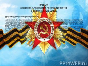 Письмо Захарова Александра Константиновича в родную 27-ую школу 3. Юра Филатов -