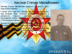 Кислов Степан Михайлович Кислов Степан Михайлович родился 15 августа 1911 года в