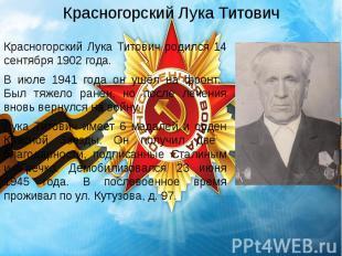 Красногорский Лука Титович Красногорский Лука Титович родился 14 сентября 1902 г