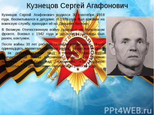 Кузнецов Сергей Агафонович Кузнецов Сергей Агафонович родился 30 сентября 1918 г