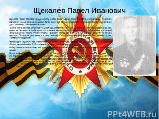 Щекалёв Павел Иванович Щекалёв Павел Иванович родился 29 декабря 1925 года в г.
