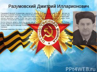 Разумовский Дмитрий Илларионович Разумовский Дмитрий Илларионович родился 20 сен
