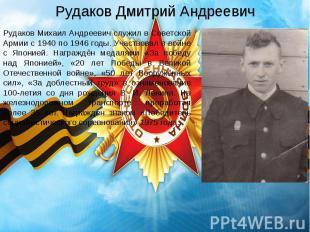 Рудаков Дмитрий Андреевич Рудаков Михаил Андреевич служил в Советской Армии с 19