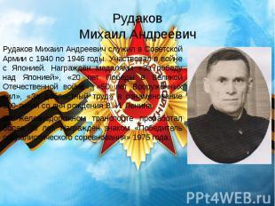 Рудаков Михаил Андреевич Рудаков Михаил Андреевич служил в Советской Армии с 194