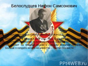 Белослудцев Нифон Самсонович Белослудцев Нифон Самсонович родился в 1921 году. Б