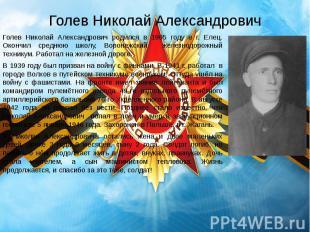 Голев Николай Александрович Голев Николай Александрович родился в 1905 году в г.