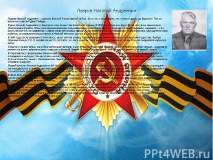Лавров Николай Андреевич  Лавров Николай Андреевич – участник Великой Отеч