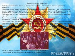 Лавров Николай Андреевич Подходили наши части, и столько на этом крохотном участ