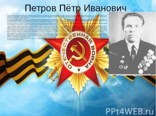Петров Пётр Иванович С ветераном Великой Отечественной войны Петровым Петром Ива