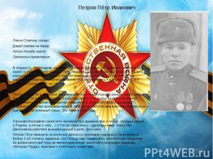 Петров Пётр Иванович Ленин Сталину сказал: Давай поедем на базар, Купим лошадь к