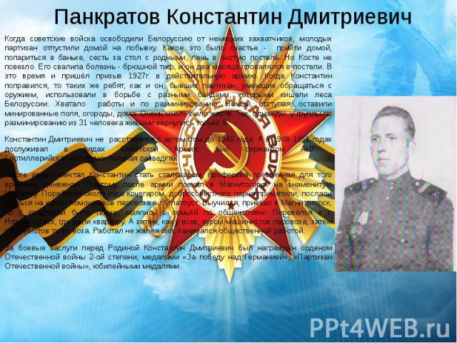Панкратов Константин Дмитриевич Когда советские войска освободили Белоруссию от немецких захватчиков, молодых партизан отпустили домой на побывку. Какое это было счастье - прийти домой, попариться в баньке, сесть за стол с родными, лечь в чистую пос…
