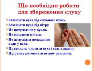Захищати вуха від сильного шуму. Захищати вуха від сильного шуму. Захищати вуха