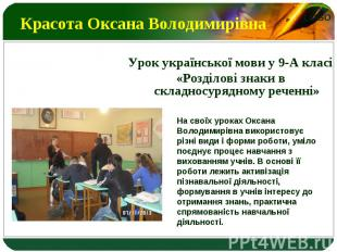Урок української мови у 9-А класі Урок української мови у 9-А класі «Розділові з