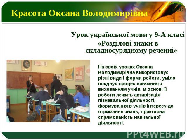 Урок української мови у 9-А класі Урок української мови у 9-А класі «Розділові знаки в складносурядному реченні»