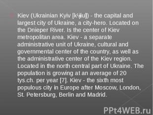Kiev (Ukrainian Kyiv [kɪjiu ]) - the capital and largest city of Ukraine, a city