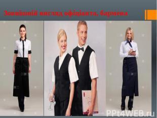 Зовнішній вигляд офіціанта, бармена