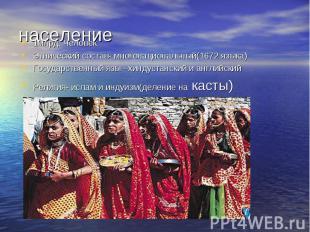 население 1млрд. Человек Этнический состав- многонациональный(1672 языка) Госуда