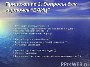 """Приложение 2. Вопросы для карточек """"БЛИЦ"""" """" I. 1. Священное живот"""