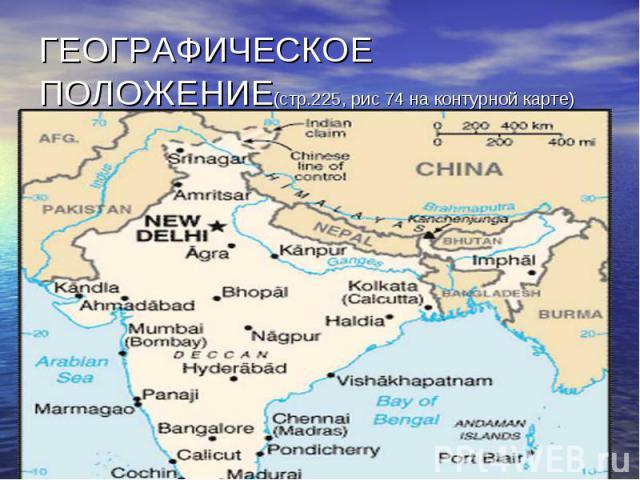 ГЕОГРАФИЧЕСКОЕ ПОЛОЖЕНИЕ(стр.225, рис 74 на контурной карте)
