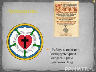 Лютеранство Работу выполнили: Росторгуев Артём , Голодаев Артём , Кучеренко Влад