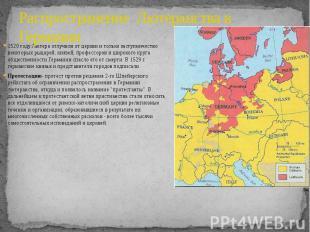 Распространение Лютеранства в Германии 1520 году Лютера отлучили от церкви и тол