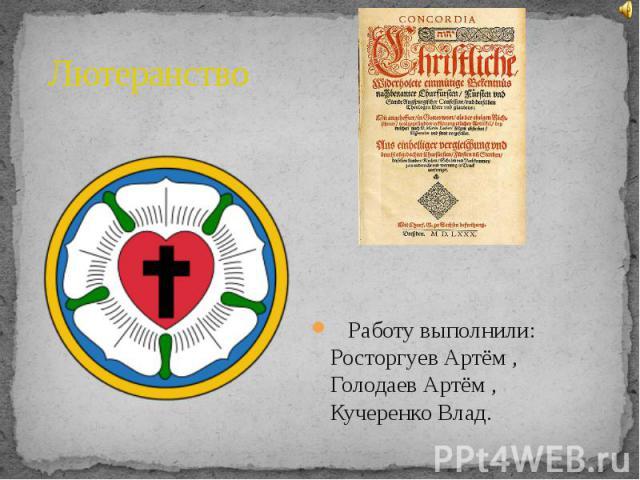 Лютеранство Работу выполнили: Росторгуев Артём , Голодаев Артём , Кучеренко Влад.