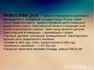Новосиби рск — третий по численности населения и двенадцатый по занимаемой площа