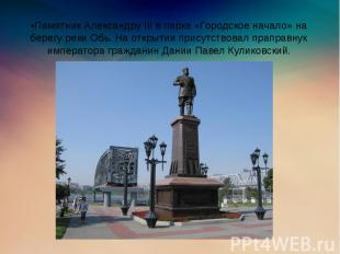 •Памятник Александру III в парке «Городское начало» на берегу реки Обь. На откры
