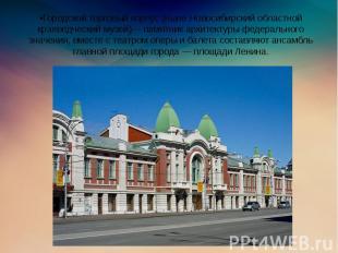 •Городской торговый корпус (ныне Новосибирский областной краеведческий музей)— п