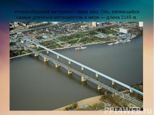 •Новосибирский метромост через реку Обь, являющийся самым длинным метромостом в