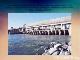 •Новосибирское водохранилище (Обское море, заполнено в 1957—1959 годах) — популя
